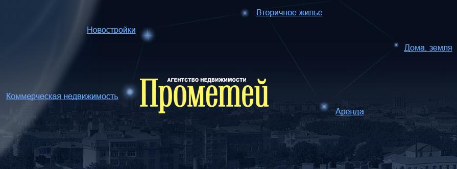 """АН """"Прометей"""" // prometei-r.ru"""