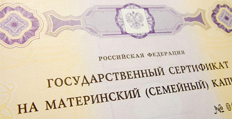 Сертификат на материнский капитал // 2016-god.com
